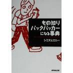 もの知りバックパッカーになる事典/シミズヒロシ(著者)