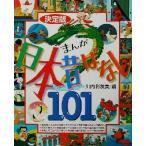 決定版 まんが日本昔ばなし101 幼児図書ピース/川内彩友美(編者)