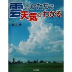 雲のかたちで天気がわかる かがくだいすき/新田尚(著者)