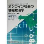 オンライン社会の情報政治学 IT革命の政治 経済 経営 家庭 教育への影響