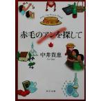 赤毛のアンを探して 角川文庫/中井貴恵(著者)