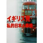イギリス発 私的日本人事情  朝日文庫