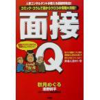面接Q 人事コンサルタントが教える最強の面接攻略法!!コミック+コラムで目からウロコの