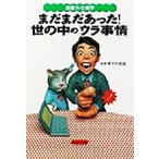 超意外な雑学 まだまだあった!世の中の「ウラ事情」 超意外な雑学 PHP文庫/日本博学倶楽部(編者)