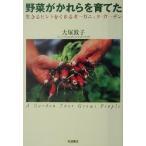 Yahoo!BOOKOFF Online ヤフー店野菜がかれらを育てた 生きるヒントをくれるオーガニック・ガーデン/大塚敦子(著者)