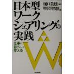 日本型ワークシェアリングの実践 仕事と暮らしを変える/樋口美雄(著者)