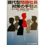 現代型問題社員対策の手引 正しい配転・退職勧奨・解雇の実務/高井伸夫法律事務所(編者)