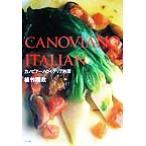 CANOVIANO ITALIAN カノビアーノのイタリア料理/植竹隆政(著者)