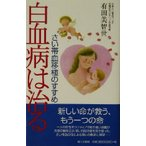 BOOKOFF Online ヤフー店で買える「白血病は治る さい帯移植のすすめ/有田美智世(著者」の画像です。価格は108円になります。