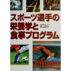 スポーツ選手の栄養学と食事プログラム/青山晴子(著者)