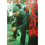 超人計画/滝本竜彦(著者)