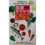 Yahoo!BOOKOFF Online ヤフー店血液サラサラに役立つおいしい食べ物・身近な食材で健康な体をつくる センシビリティBOOKS 46/則岡孝子(その他)