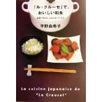 「ル・クルーゼ」で、おいしい和食 お鍋で毎日のごはんをつくろう/平野由希子(著者)