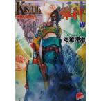 Kishin 姫神(5) 邪馬台王朝秘史 スーパーダッシュ文庫/定金伸治(著者)