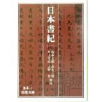 日本書紀 1   岩波文庫