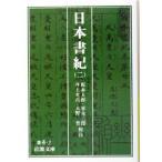 日本書紀 2   岩波文庫