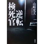 逆転検死官/山崎光夫(著者)