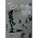新訳 ピノッキオの冒険 角川文庫/カルロ・コッローディ(著者),大岡玲(訳者)