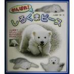 BOOKOFF Online ヤフー店で買える「がんばれ!しろくまピース 人工飼育でそだったホッキョクグマの赤ちゃん/大西伝一郎(著者」の画像です。価格は98円になります。