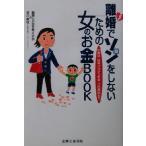 離婚でソンをしないための女のお金BOOK 慰謝料・財産分与から年金・公的援助まで/音川敏枝(著者)
