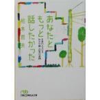 あなたともっと話したかった 日本のホスピス生みの親・20年の実践 日経ビジネス人文庫/柏木哲夫(著者)