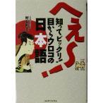 へえー!知ってビックリ!目からウロコの日本語 コスモブックス/村石利夫(著者)