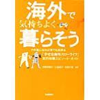 海外で気持ちよく暮らそう その気になれば誰でも出来る「幸せな海外スローライフ」実行体験エピソード・ガイド/小野沢啓子(著者),三辺晶子(著者),吉田千春(著者