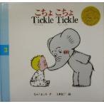 こちょこちょ Tickle Tickle あいちゃんとエレくんのえほん3/なかえよしを(著者),上野紀子(その他),多田文子(その他),石橋リエ(その他)