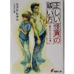 BOOKOFF Online ヤフー店で買える「正しい怪異の祓い方 結びの七つ穴の紐 電撃文庫/スズキヒサシ(著者」の画像です。価格は79円になります。
