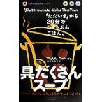 具だくさんスープ 「ただいま」から20分のひとりぶんごはん/松田美智子(著者)