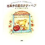 お菓子の国のテディベア モナちゃんとクッキーの不思議なおはなし/島田満(著者),井川恵美(その他)