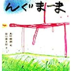 んぐまーま 谷川俊太郎さんのあかちゃんから絵本/谷川俊太郎(著者),大竹伸朗(その他)