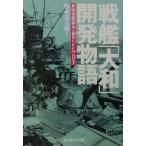 戦艦「大和」開発物語 最強戦艦誕生に秘められたプロセス 光人社NF文庫/松本喜太郎(著者)