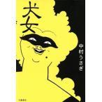 犬女/中村うさぎ(著者)