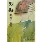 男振 新潮文庫/池波正太郎(著者)