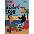 仕事にすぐ使える英会話表現980/市橋敬三(著者)