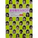 美容整形カタログ こんなにきれいになった99人/石井美恵子(著者)