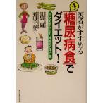 医者がすすめる えっ「糖尿病食」でダイエット! 何でも食べられ、半年で5キロ減/目黒周(著者),石田千香子(著者)
