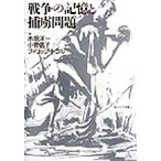 戦争の記憶と捕虜問題/木畑洋一(編者),小菅信子(編者),フィリップトウル(編者)