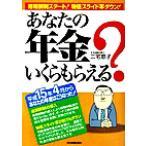 BOOKOFF Online ヤフー店で買える「あなたの年金いくらもらえる? 総報酬制スタート!物価スライド率ダウン!/三宅恵子(著者」の画像です。価格は99円になります。