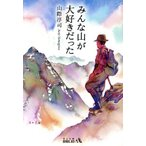 みんな山が大好きだった 中公文庫 /山際淳司(著者)