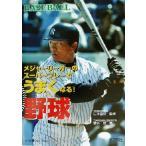 野球 メジャ-リ-ガ-のス-パ-プレ-でうまくなる    ポプラ社 菅谷斉