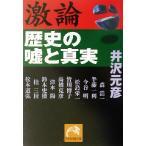 BOOKOFF Online ヤフー店で買える「激論・歴史の嘘と真実 祥伝社黄金文庫/井沢元彦(著者」の画像です。価格は108円になります。