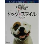ドッグ・スマイル あなたの愛犬を笑わせる97の方法/ジェニーランベーン(著者),西山智子(訳者),パットドイル(その他)