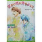 BOOKOFF Online ヤフー店で買える「空から雨が降るように 雨の結び目をほどいて 2 ディアプラス文庫/松前侑里(著者」の画像です。価格は99円になります。