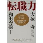 転職力 成功するための63のポイント/和田秀樹(著者),大塚寿(著者)