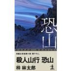 BOOKOFF Online ヤフー店で買える「殺人山行 恐山 長編山岳推理小説 カッパ・ノベルス/梓林太郎(著者」の画像です。価格は108円になります。