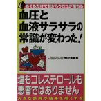 Yahoo!BOOKOFF Online ヤフー店血圧と血液サラサラの常識が変わった!/野村喜重郎(著者)