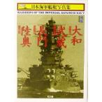 戦艦 大和・武蔵・長門・陸奥 ハンディ判 日本海軍艦艇写真集1/雑誌「丸」編集部(編者)
