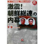 激震!朝鮮総連の内幕 「9・17拉致自白」で変わったのか 小学館文庫/李策(著者)